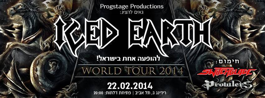 Switchblade Iced Earth